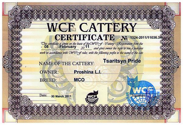 Волгоградский питомник Tsaritsyn Pride зарегистрирован в системе WCF