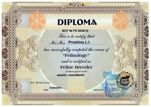 Владелец питомника Tsaritsyn Pride дипломированный Филинолог